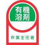 緑十字 ヘルメット用ステッカー 有機溶剤作業主任者 35×25mm 10枚組 (1組) 品番:233016