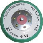 空研 グリーンパッド 穴なし ノリタイプ (1枚) 品番:Z3030561AH