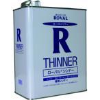 ROVAL ローバルシンナー 1L缶 (1缶) 品番:RT-1L