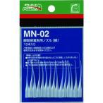 アルテコ 瞬間接着剤用ノズル MN02(細) 15本入 (1袋) 品番:PA-MN02