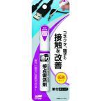 ソフト99 チョット塗りエイド 接点復活剤 (1本) 品番:20595