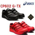 ウィンジョブ CP602 G-TX 1271A036