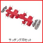 リョービ(RYOBI) 芝刈機用サッチング刃セット  LM-2810用 6731037