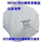 在庫あり N95マスク(20枚入) YAMAMOTO 使い捨て式防じんマスク 頭掛け 1057000072 N95規格とDS2規格両方に適合 山本光学
