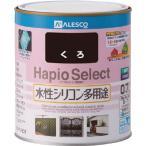 ALESCO ハピオセレクト 0.7L 黒 616-002-0.7  カンペハピオ