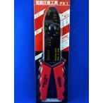 ロブテックス(エビ)電装圧着工具FK1