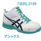 アシックス(ASICS)  安全靴(作業用靴)ウインジョブ35L FIS35L.0149 ホワイトXミッドナイトブルー FIS35L