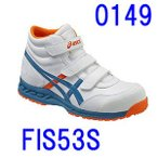 JSAA規格A種認定品。A種 ガラス繊維強化樹脂の軽量先芯を使用。靴底のかかと部には、アシックスのス...