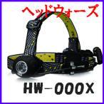 GENTOS(ジェントス) LEDヘッドライト ヘッドウォーズ HW-000X シリーズ最上位機種