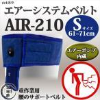 ショッピングair エアーシステムベルト AIR-210 エアーポンプ内蔵 重作業用腰のサポートベルト Sサイズ アズワン品番6-6099-01 山本光学