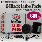 半自動溶接機送給ワイヤ用クリーニング ルーブパッド 6-BlackLubePads 6個入