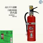 高圧ガス運搬用 自動車積載消火器 初田製作所 PEP-4V(B-3)