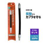 日東工器 耐震プラグホース(耐震ホース) SHA-3-2R エア工具取り付けねじサイズ R1/4