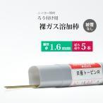 トービン R トビノ棒 フラックスなしガス棒 φ1.6mm 5本 ニッコー