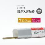 トービン R(トビノ棒) フラックスなしガス棒 φ2.0mm 5本 ニッコー