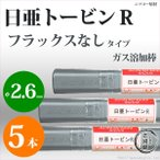 トービン R(トビノ棒) フラックスなしガス棒 φ2.6mm 5本 ニッコー