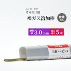 トービン R(トビノ棒) フラックスなしガス棒 φ3.0mm 5本 ニッコー