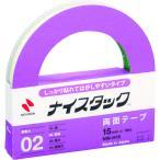 ニチバン 両面テープ ナイスタックしっかり貼れて剥がしやすいタイプNW−H15 15mmX18m NW-H15