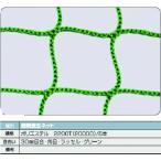TRUSCO 建築養生ネット緑1.8Φ 幅1m×10m 目合30 角目ラッセル TCN-10100-GN