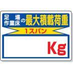 ユニット 積載荷重標識 足場作業床の…kg 450×600mm エコユニボード 329-03 32903