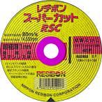 レヂボン スーパーカットRSC 105×1.0×15 46P RSC10510-46 RSC1051046 (10枚)