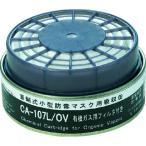シゲマツ 防じん機能付き吸収缶有機用 CA-107L/OV CA107LOV