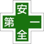 緑十字 ヘルメット用ステッカー 緑十字マーク+安全第一 HL−130 34×34 5枚組 反射 233130