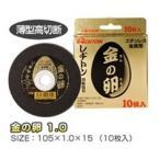 レヂトン 金の卵 105×1.0×15 AZ60P(1梱包10枚)