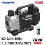 パナソニック(Panasonic) 充電デュアル真空ポンプ EZ46A3X-B【充電器・電池パック・ケースは別売】