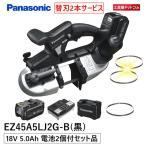 パナソニック(Panasonic) 18V充電デュアルバンドソー 5.0Ah予備電池つき EZ45A5LJ2G-B