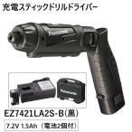パナソニック(Panasonic) 充電スティック ドリルドライバー 7.2V 黒 電池2個付 EZ7421LA2S-B