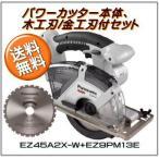 パナソニック 充電パワーカッター135 EZ45A2XW-H +金工刃付