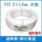 切売販売 VVF2×1.6mm×1M単位 黒色/白色/灰色