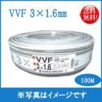 ショッピングoutlet 【outlet】 VVFケーブル 3×1.6mm 100m巻 電線・ケーブル
