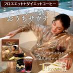 セット お風呂専用 サウナスーツ フロスエット&ダイエットコーヒー ボディキュットカフェ 約37杯分