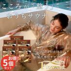 お風呂 サウナスーツ お風呂 で ダイエット  メーカー保証付き 5個セット フロスエット 発汗ダイエット 自宅 サウナ