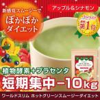 ショッピングダイエット ダイエット ホットグリーンスムージー 痩身スムージー 植物酵素+プラセンタ配合/酵素/置き換え