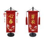 刺繍名前旗(小)枝桜(赤)【室内飾り】【刺繍】【お雛様】【雛人形】 SO-98