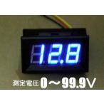 小型デジタル電圧計