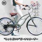 ビーチクルーザー 24インチ シンプル おしゃれ レトロ クラシック 自転車 通勤 通学 シマノ 7段変速