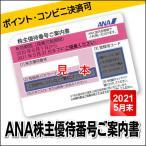 ANA株主優待番号ご案内書/ANA株主優待券【有効期限2020/05/31迄】