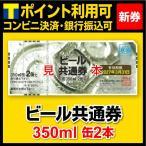 ショッピング商品 ビール券 缶350ml 2缶 商品券 ギフト券 金券 ポイント ビニール梱包