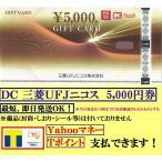 DC三菱UFJニコス 5000円券 商品券 ギフト券 金券 ポイント ビニール梱包