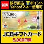 ショッピング商品 JCB 5000円券 商品券 ギフト券 金券 ポイント ビニール梱包