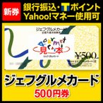 ジェフグルメカード 500円券 商品券 ギフト券 金券 ポイント ビニール梱包