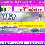 JTBナイスギフト券 1000円券 【Yahooマネー支払OK】商品券 ギフト券 金券 ポイント ビニール梱包