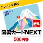 ショッピング商品 新品 図書カードNEXT 500円券 商品券 ギフト券 金券 ポイント ビニール梱包
