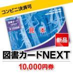 新品 図書カードNEXT 10,000円券 商品券 ギフト券 金券 ポイント ビニール梱包