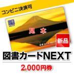 ショッピング商品 新品 図書カードNEXT 2,000円券 商品券 ギフト券 金券 ポイント ビニール梱包