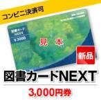 ショッピング商品 新品 図書カードNEXT 3000円券 商品券 ギフト券 金券 ポイント ビニール梱包
